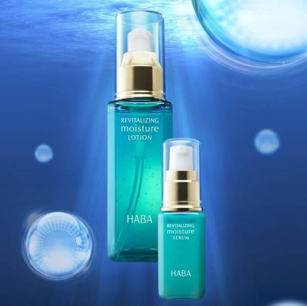 保湿成分「スクワラン」配合の高保湿ハリ美容液と高保湿化粧水が新発売