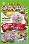 1日15gでOK「血圧サポートGABA国産十六穀米」発売