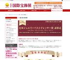 菜々緒や上戸彩が受賞!第29回日本ジュエリーベストドレッサー賞