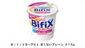 腸内環境を整えるBifiXヨーグルトに、さっぱりなめらかなプレーンタイプ登場