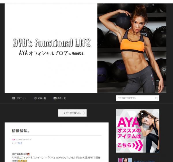 ポジティブな未来を描こう!「AYA's WORKOUT LIVE」が開催決定