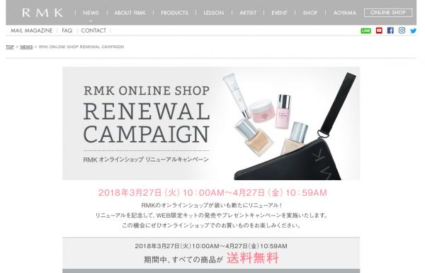 「RMKオンラインショップリニューアルキャンペーン」4月27日まで