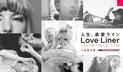 アイメイクブランド『ラブ・ライナー』、限定コレクション5色を新発売