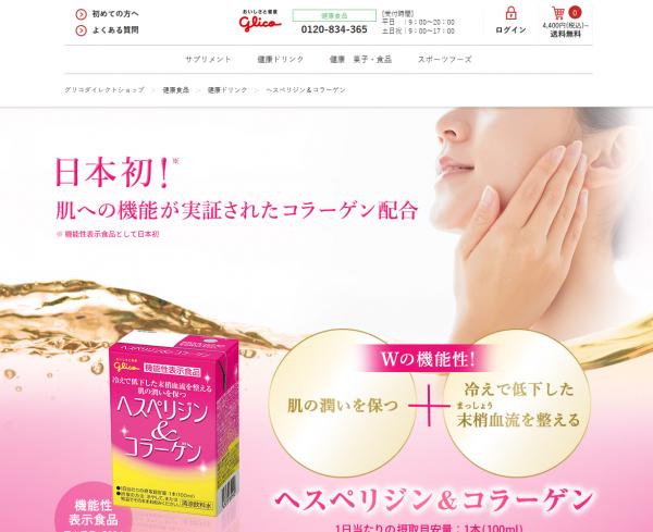 【日本初】肌への効果が証明されたコラーゲンドリンク
