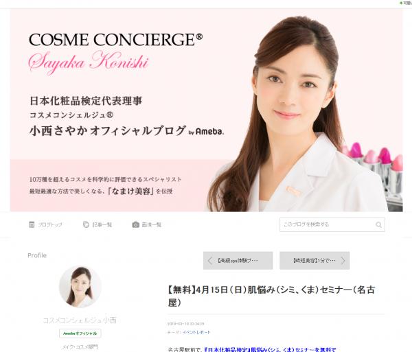 シミやくまの悩みを解消!名古屋で学べる、肌悩みセミナー