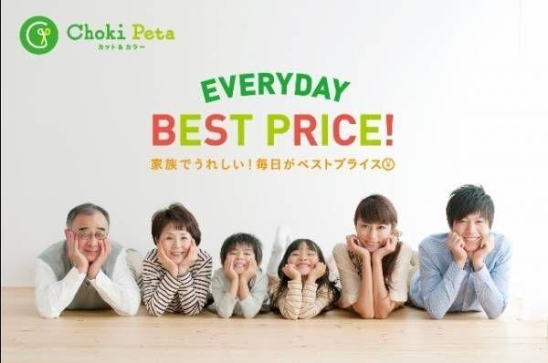 カット&ドライ1,200円 カラー1,800円からのチョキペタ渋沢店OPEN