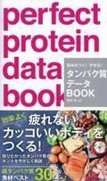 効果的なダイエットにアンチエイジングに「タンパク質データBOOK」