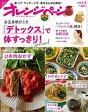お正月太りを解消!食べて飲んでデトックス『オレンジページ2/2号』