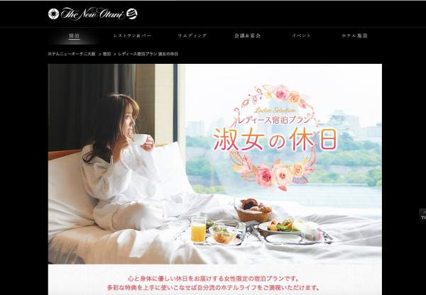 ヘルシーな朝食で泊まって美しく!「淑女の休日」予約開始-ホテルニューオータニ大阪