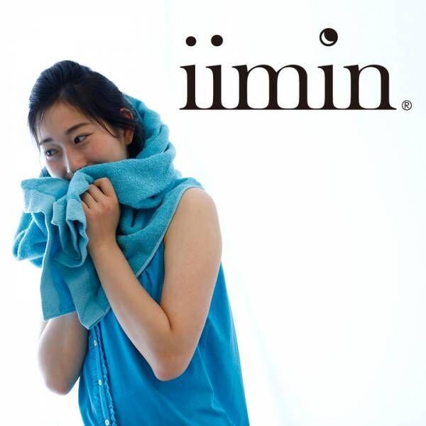 良い眠りを追求「iimin (イイミン)」誕生