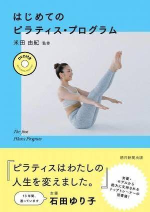 石田ゆり子さんも通うピラティストレーナーの初心者向けテキスト