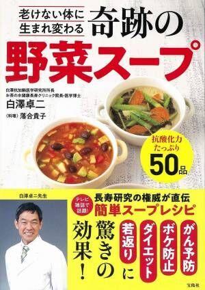 アンチエイジング研究の第一人者の『奇跡の野菜スープ』