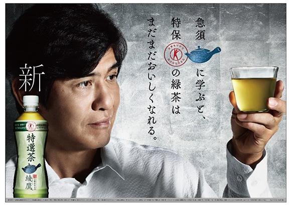 にごりと旨みを楽しむトクホの緑茶「綾鷹 特選茶」誕生