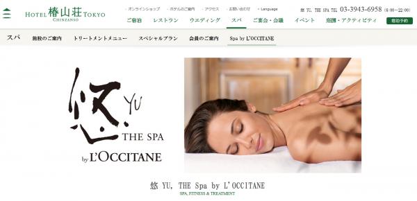 ロクシタンスパのトリートメントを日本でも!「悠 YU,THE SPA by L'OCCITANE」