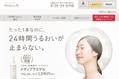 夏限定!オールインワンスキンケア「メディプラスゲル クール」発売
