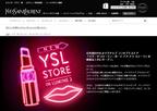 【日本初】イヴ・サンローランのコンセプトストアがルミネ新宿にオープン