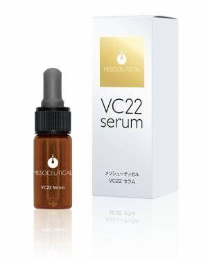 20%増量!人気美容液「VC22セラム」リニューアル発売