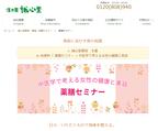 中医学で女性の美と健康を守る「薬膳セミナー」