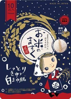 酒粕エキスを追加「米屋のまゆちゃんおすすめの お米のますく」がリニューアル