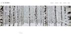 白樺樹液100%で出来た新スキンケアブランド「YOSEIDO」発売開始