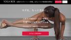 ヨガのレッスン動画が見放題!「YOGABOX」から新サービススタート