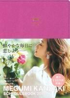 神崎恵 2019年版スケジュールブック発売 ピンクとパープル