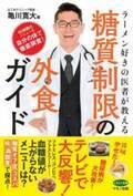 ラーメン大好き亀川寛大医師による『糖質制限の外食ガイド』