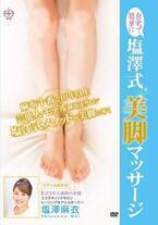 美脚の作り方紹介DVD「自宅で簡単に塩澤式美脚マッサージ」Amazonで発売