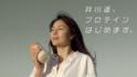 井川遥「プロテインはじめます」いつもと一味違うスポーティーな姿に注目!