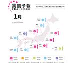 東京都の美肌指数は100%!2019年1月の美肌予報をチェック!