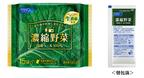FANCLから不足しがちな野菜を補う「濃縮野菜」が新発売