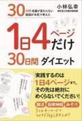 1日4ページ以上読んではいけない!小林弘幸医師の30日ダイエット