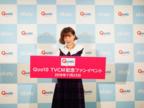 仲里依紗さん登壇!ECモール「Qoo10」初TVCM記念ファンイベント開催