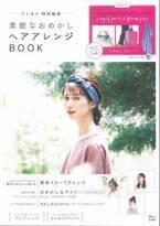 リンネル『素敵なおめかしヘアアレンジBOOK』特別付録はおめかしスカーフ