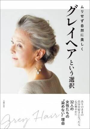 ありのままの美しさに憧れる淑女へ 書籍『グレイヘアという選択』発売