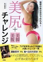 大食いトレーナー・角田聖奈 「美尻+美脚+美腹」 必ず体を変える!