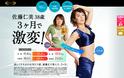 佐藤仁美、RIZAPで12キロ減!モテ女へ路線変更?