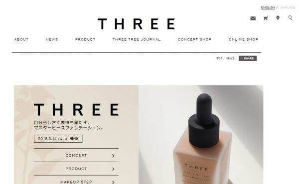 「THREE」が新発想のベースメイクアップコスメを発売