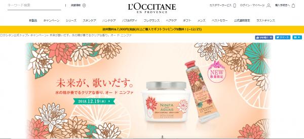 【ロクシタン】水の精をモチーフにしたクリアな香り「オー ド ニンファ」発売