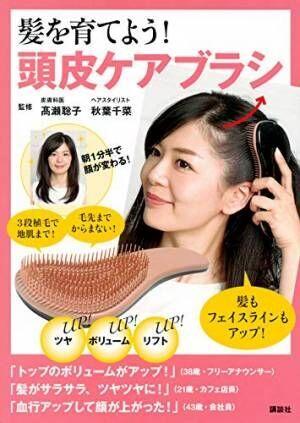 皮膚科医とGARDEN Tokyoトップ監修 髪を育てる頭皮ケアブラシ