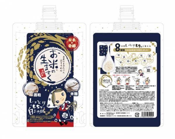 洗い流すタイプを発売!「米屋のまゆちゃんおすすめのお米の生ますく」