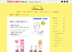 セブン‐イレブン限定色「パラドゥ ネイルファンデーション 想われピンク」発売