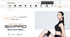 ヒップアップをサポート「SIXPAD Bottom Belt」新登場