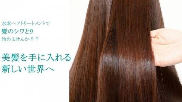 無料モニター募集中!「水素ヘアトリートメント」でサラ艶の髪へ