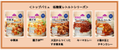 イオン、「低糖質レトルトシリーズ」5品目を新発売