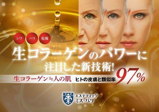 36年目の集大成「生コラーゲンスペシャル美顔法」開始
