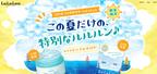 「ルルルン」から夏限定の2商品が新発売