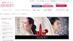 最新コラーゲン研究の「アスタリフト」ハリ美容液がパワーアップして新発売!