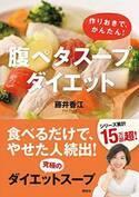 お腹いっぱい食べられる! 「腹ペタ」スープダイエット