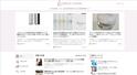 本当に効果のある化粧品情報を提供する 『Jikken-Cosme』をリリース